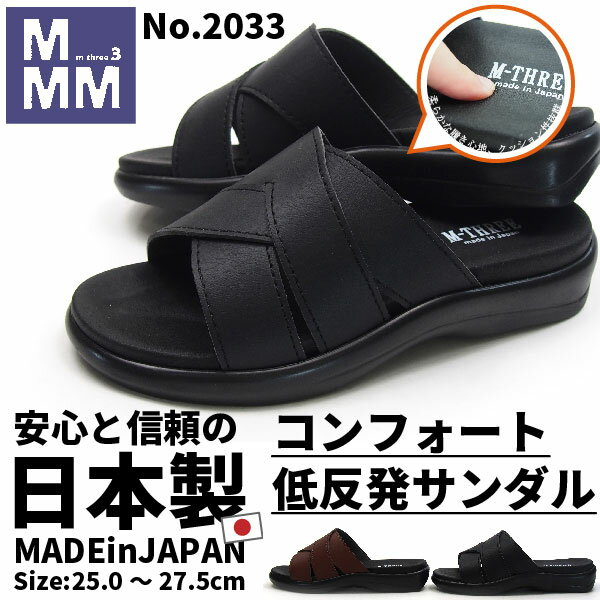 M.M.M エムスリー コンフォートサンダル メンズ 全2色 2033 脱ぎ履きラクラク 低反発 クッション 日本製 国産