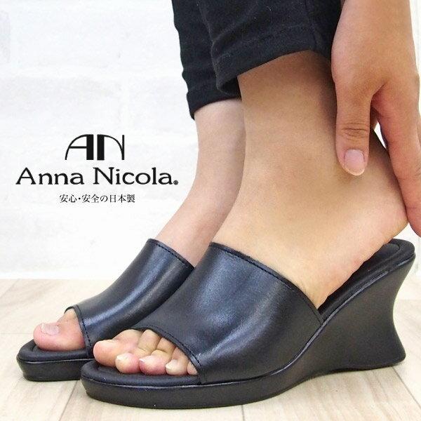 【即納】Anna Nicola アンナニコラ サンダル レディース 377 PUAR SHOES 日本製 本革 オフィスサンダル 黒 ウェッジソール 仕事 ミュール 室内 会社 女性 婦人