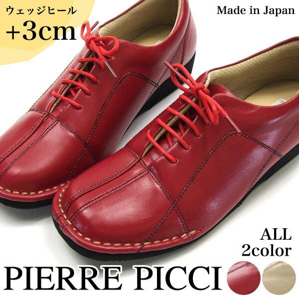 【即納】PIERRE RICCI ピエールリッチ カジュアルシューズ レディース 全2色 20089 日本製 幅広 4E ウェッジソール フラット レースアップ マニッシュ 女性 婦人