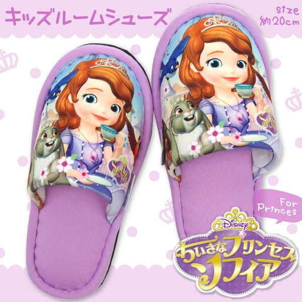 Disney ディズニー ルームシューズ キッズ 282315 ちいさなプリンセス ソフィア 室内履き スリッパ キャラクター 子供用 女の子 女児 可愛い プレゼント