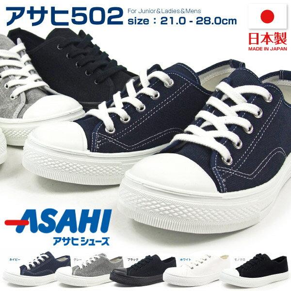 【即納】ASAHI アサヒ スニーカー メンズ レディース アサヒ502 カジュアル デイリー レースアップ キャンバス 紐靴 無地 国産 日本製 ジュニア 男女兼用 ペアルック