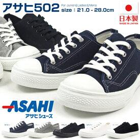 【即納】ASAHI アサヒシューズ スニーカー メンズ レディース アサヒ502 カジュアル デイリー レースアップ キャンバス 紐靴 無地 国産 日本製 ジュニア 男女兼用 ペアルック