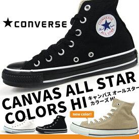 【即納】CONVERSE コンバース ハイカットスニーカー CANVAS ALL STAR COLORS HI 1CJ604 1CJ605 1CL128 メンズ レディース キャンバス オールスター カラーズ 正規品