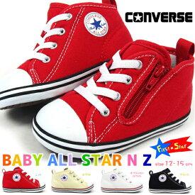 【即納】CONVERSE コンバース ベビーシューズ キッズ 全4色 BABY ALL STAR N Z ベビー オールスター N Z 7CK55 スニーカー 定番 ルーミーラスト フレックスソール 赤ちゃん 子供靴 男の子 女の子 ファーストシューズ