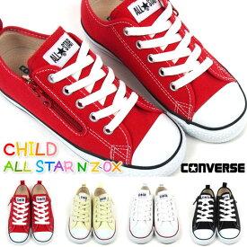 【即納】CONVERSE コンバース スニーカー キッズ 全4色 CHILD ALL STAR N Z OX 3CK55 チャイルド オールスター ローカット 定番 ジュニア ルーミーラスト フレックスソール 子供靴 男の子 女の子