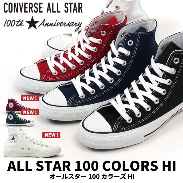 【即納】CONVERSE コンバース ハイカットスニーカー ALL STAR 100 COLORS HI メンズ オールスター カラーズ 100周年 限定モデル