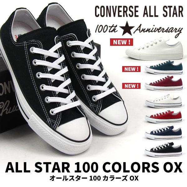 【送料無料】【あす楽】CONVERSE コンバース ローカットスニーカー ALL STAR 100 COLORS OX レディース オールスター カラーズ 100周年 限定モデル