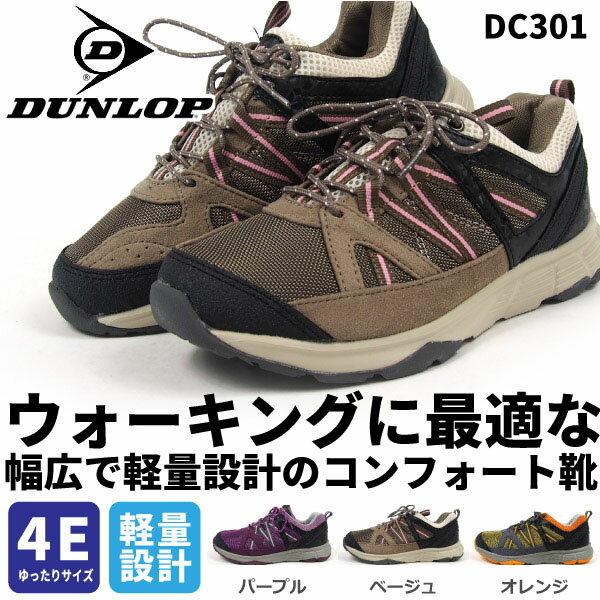 【即納】DUNLOP ダンロップ スニーカー レディース 全3色 DN301 ノルディスト301 軽量 幅広 4E 外反母趾 ウォーキング