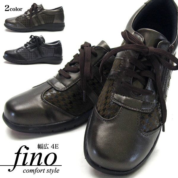 fino フィーノ カジュアル レディース 全2色 HL5895 コンフォート スニーカー 靴 幅広 4E ウォーキングシューズ 軽量 女性 婦人