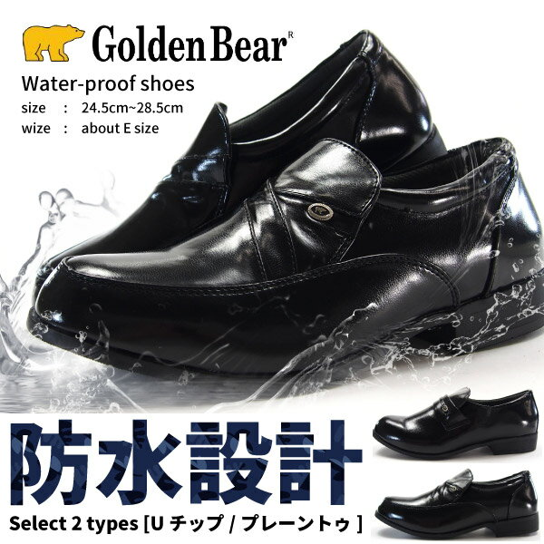 【特価/即納】防水靴 メンズ ゴールデンベア ローファー ビジネスシューズ メンズ GB-074 GB-075 Uチップ プレーントゥ ビジカジ