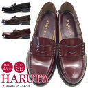 HARUTA ハルタ ローファー レディース 全3色 3048 本革 日本製 ゆったり 3E 通学 学生靴 女性 コインローファー ローヒール