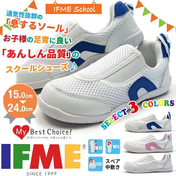【即納】IFME イフミー スクールシューズ キッズ 全3色 SC-0002 上履き うわばき 上靴 スニーカー 子供靴 学校用 保育園