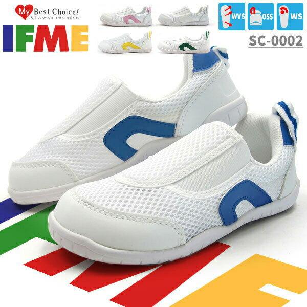 子供 上履き IFME イフミー スクールシューズ キッズ 全3色 SC-0002 うわばき 上靴 スニーカー 子供靴 学校用 保育園 ナースシューズ