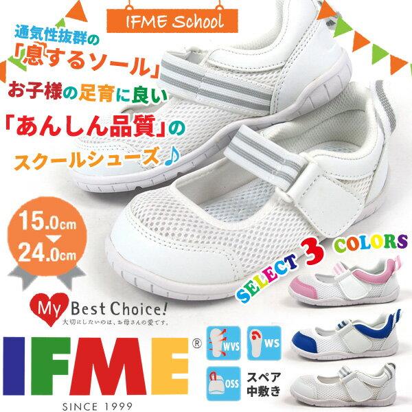 子供 上履き イフミー IFME SC-0003 キッズ 上靴 内ズック バレーシューズ 子供靴 学校用 保育園 マジックテープ ベルクロ