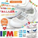 【あす楽】IFME イフミー スクールシューズ キッズ 全3色 SC-0003 上履き 上靴 内ズック バレーシューズ 子供靴 学校用 保育園 マジックテープ ベルクロ