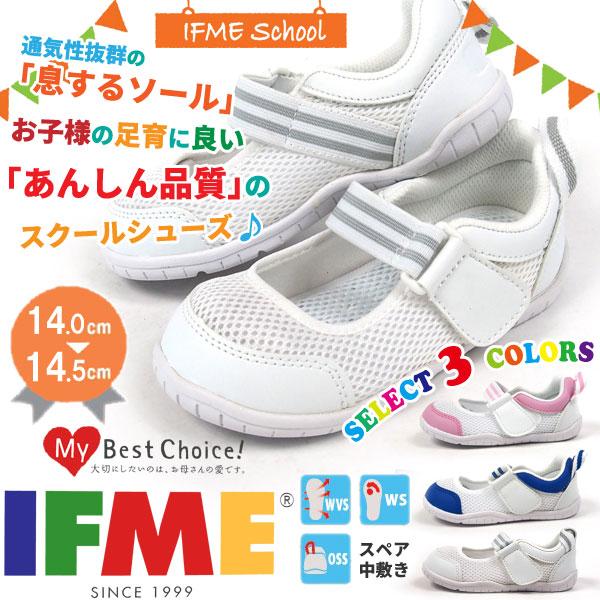【即納】IFME イフミー スクールシューズ キッズ 全3色 SC-0006 ベビー上履き 上靴 内ズック バレーシューズ 子供靴 学校用 保育園 マジックテープ ベルクロ