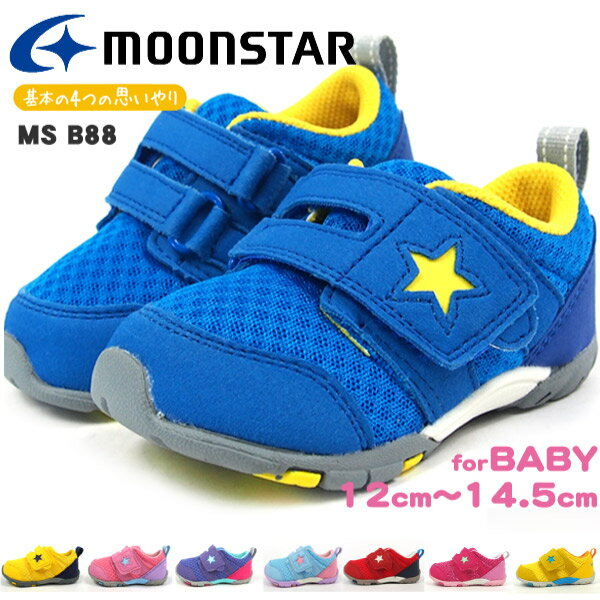 【あす楽】【送料無料】ムーンスター moonstar スニーカー キッズ 全6色 MS B88 ベビー靴 男の子 女の子 赤ちゃん 通園