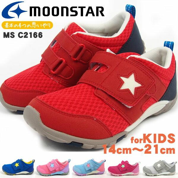 【あす楽】【送料無料】ムーンスター moonstar スニーカー キッズ 全6色 MS C2166 メッシュ 靴 男の子 女の子 通園 通学