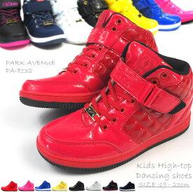 【連続ランキング1位獲得!/限定カラー】ダンスシューズ キッズ PARK AVENUE パークアベニュー PA-8132 ダンススニーカー ダンシュー ハイカット ダンス靴 エナメル 男の子 女の子