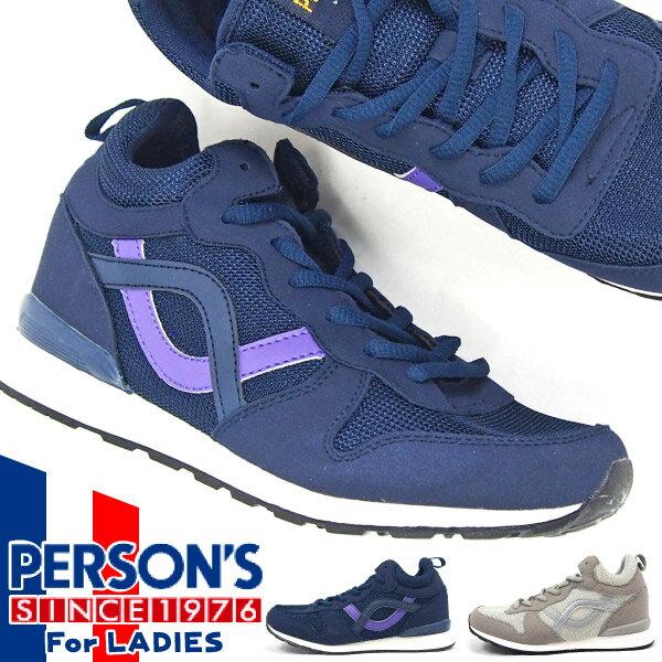 PERSON'S JEANS パーソンズ ジーンズ スニーカー レディース 全2色 PSL-016 カジュアル スポーツ ウォーキング メッシュ 軽い 歩きやすい 女性 ジュニア 仕事用