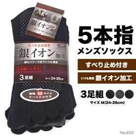 5本指ソックス メンズ No.833 5本指 靴下 クルー丈 3足セット 銀イオン 抗菌 防臭 すべり止め付き 男性 紳士