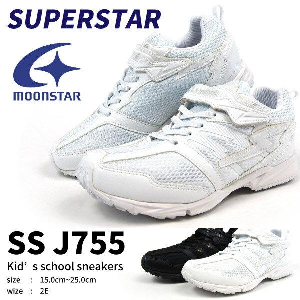 【バッグプレゼント】SUPER STAR スーパースター 白スニーカー キッズ 全2色 SS J755 バネのチカラ。 軽量 運動靴 通学靴 ベルクロ 黒スニーカー 入学式 冠婚葬祭