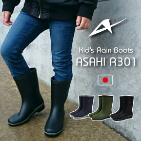 【即納】ASAHI アサヒシューズ 長靴 キッズ 全3色 R301 防水 レインブーツ レインシューズ アサヒ 国産 日本製 雨 軽量