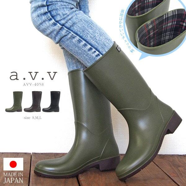 【即納】a.v.v アー・ヴェ・ヴェ レインブーツ レディース 全3色 AVV-4058 ラバーブーツ 長靴 雨具 ショート ミドル丈 日本製 やわらか かわいい 女性 婦人