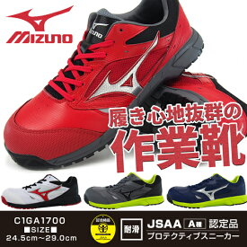 mizuno ミズノ 作業靴 メンズ 全4色 ALMIGHTY LS C1GA1700 スニーカー ワーキングシューズ プロテクティブスニーカー 作業靴 消防士 造園 整備士 鳶職