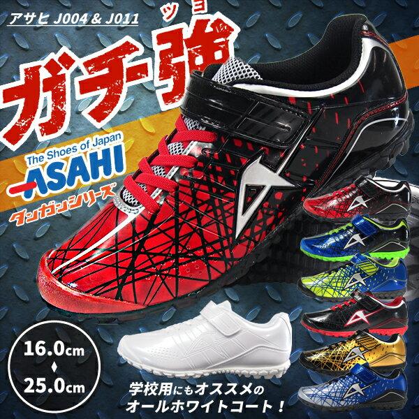 【特価/即納】ASAHI アサヒ スニーカー キッズ 全7色 アサヒ J004 J011 男の子 ボーイズ ガチ強 運動靴 スポーツ 通学 運動会 白スニーカー 白靴