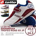 【期間限定】LOTTO ロット スニーカー キッズ 全3色 TROFEO ROAD XII JP トロフェオロード12 LCS9746 ジュニア サッカ…