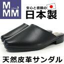 M.M.M. エムスリー メンズサンダル メンズ 1015 脱ぎ履きラクラク カジュアル 普段履き 男性 紳士 日本製 天然皮革