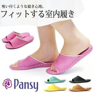 Pansy パンジー ルームシューズ パンジー室内履き 9505 レディース スリッパ 室内履き 定番 女性 婦人 カラフル 軽量