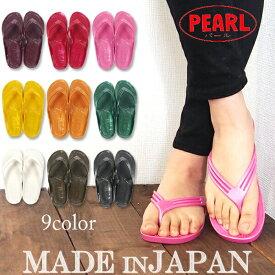 【即納/返品不可】PEARL パール サンダル レディース 全9色 婦人 95 ビーサン ビーチサンダル トング ギョサン 魚サン 日本製