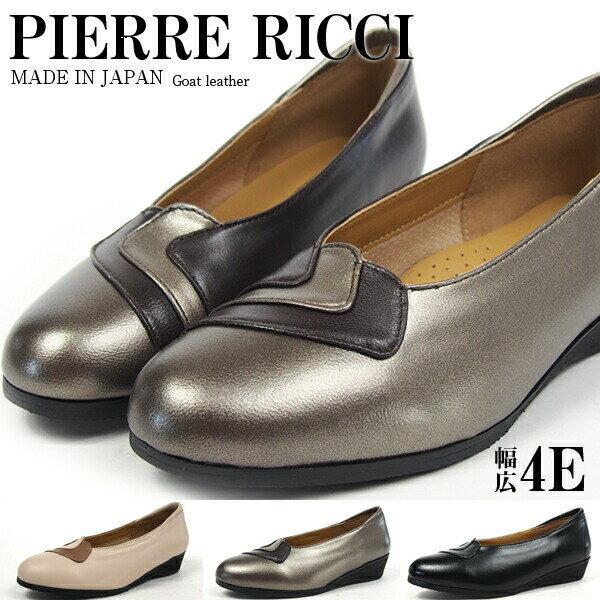 【即納】PIERRE RICCI ピエールリッチ パンプス レディース 全3色 11900 バイカラーパンプス ウエッジソール 本革 女性 婦人 幅広