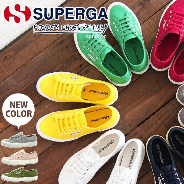 【最終特価】 スペルガ SUPERGA スニーカー 2750 COTU CLASSIC S000010 定番 メンズ レディース 正規品 クラシック キャンバス ローカット