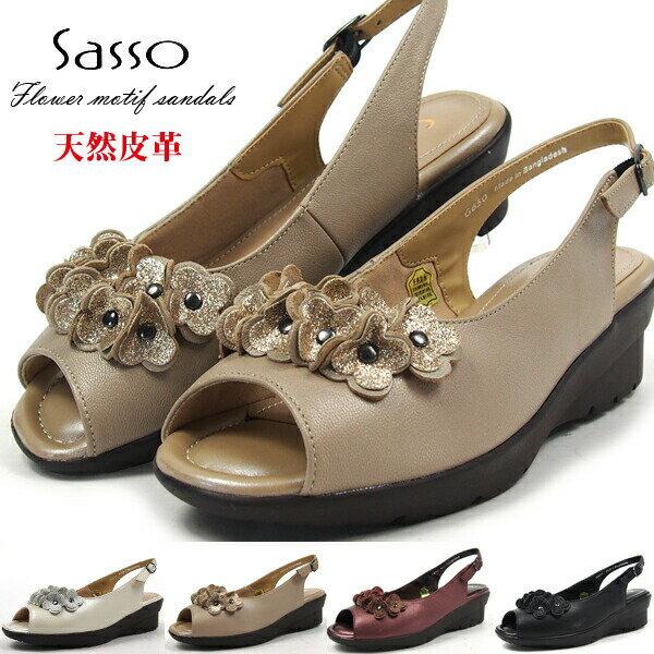 【特価/即納】 Sasso サッソ サンダル レディース 全4色 G650 フラワーモチーフサンダル バックバンド ウエッジ コンフォート 婦人