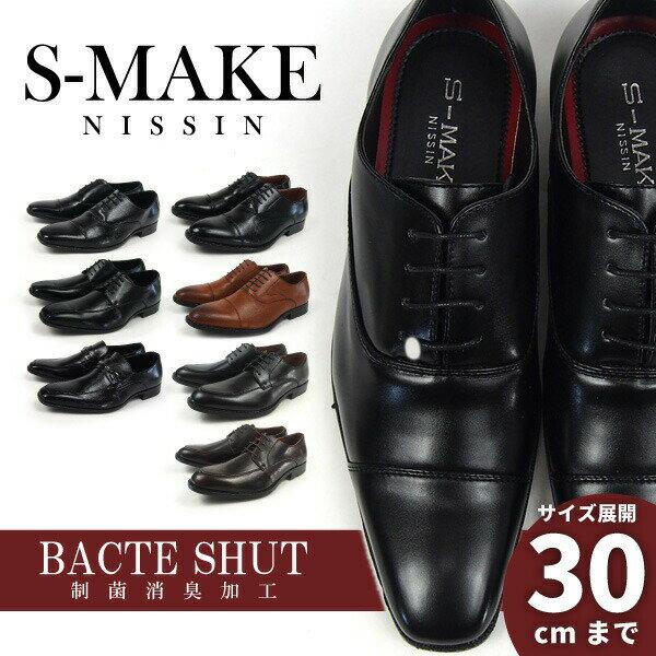 【即納】S-MAKE エスメイク ビジネスシューズ メンズ 冠婚葬祭 制菌消臭加工 快適 フォーマル ポインテッドトゥ メンズシューズ ストレートチップ 紳士靴