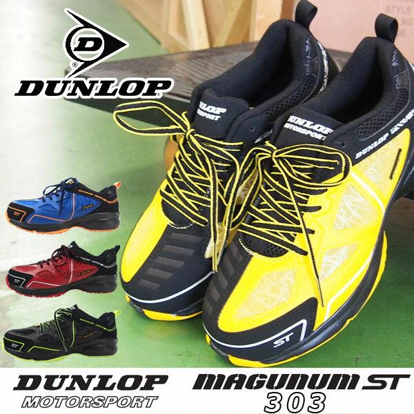 【即納】DUNLOP ダンロップ スニーカー メンズ 全4色 ST303 マグナムエスティ—303 安全靴 作業靴 軽量 通気性 反射材 耐油性底 鋼鉄芯入り 4E