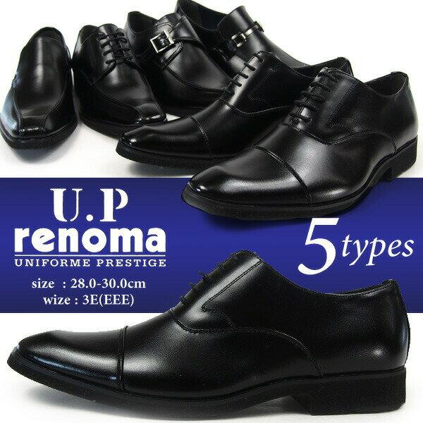 U.P renoma ユーピーレノマ ビジネスシューズ メンズ U3557 U3558 U3559 U3560 U3561 超軽量 3E 幅広 通気メッシュ 速乾 接触冷感 抗菌 防臭