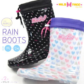 WILDTREE ワイルドツリー レインブーツ キッズ 全2色 wt2112girl 女の子 女児 ジュニア 子供用 レインブーツ 防水 通学 通園 可愛い 軽量 ラバーブーツ 雨靴 長靴