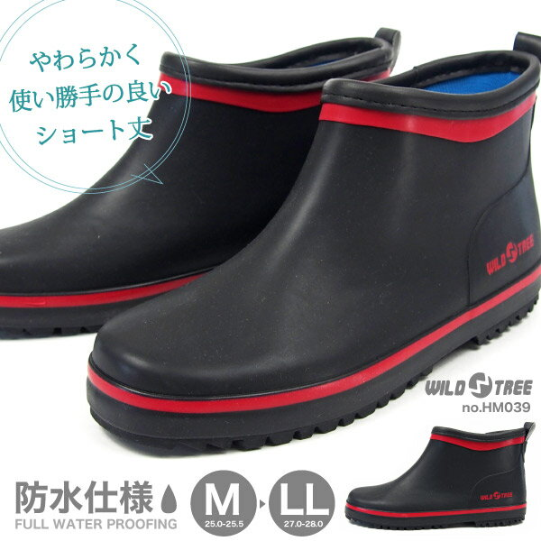 WILDTREE ワイルドツリー ショートレインブーツ メンズ HM039 作業靴 雨靴 長靴 作業用 短い 完全防水 掃除 ガーデニング ラバーブーツ 男性 紳士
