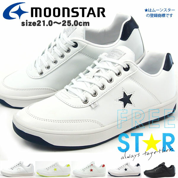 ムーンスター moonstar スニーカー レディース MS FS002 FREESTAR フリースター ローカット コート シンプル