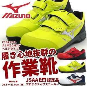 mizuno ミズノ 作業靴 C1GA1701 ALMIGHTY LS オールマイティLS ベルトタイプ メンズ 先芯入り ワーキングシューズ プロテクティブスニーカー