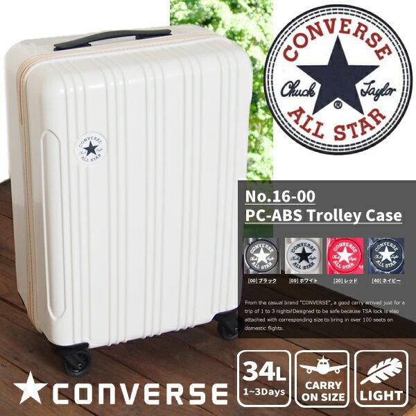 コンバース CONVERSE キャリーケース No.16-00 PC/ABS Trolley Case メンズ レディース ジュニア TSAロック 静音 軽量 4輪
