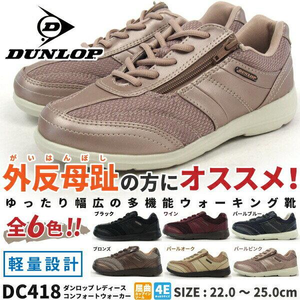 DUNLOP ダンロップ コンフォートシューズ DC418 コンフォートウォーカーC418 レディース 外反母趾 4E 幅広 サイドファスナー スリッポン 作業履き 仕事靴