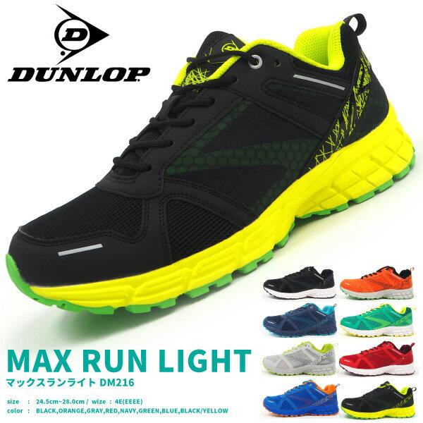 【即納】DUNLOP ダンロップ ランニングシューズ マックスランライトM216 M216 メンズ 軽量設計 4E 幅広 反射材 ジョギング マラソン ダイエット 運動靴