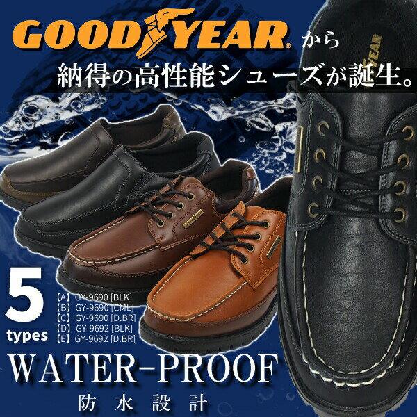 【即納】高性能防水シューズ GOODYEAR グッドイヤー GY-9690 GY-9692 メンズ 幅広 防水設計 クッションインソール 軽量設計 モカシン Uチップ スリッポン