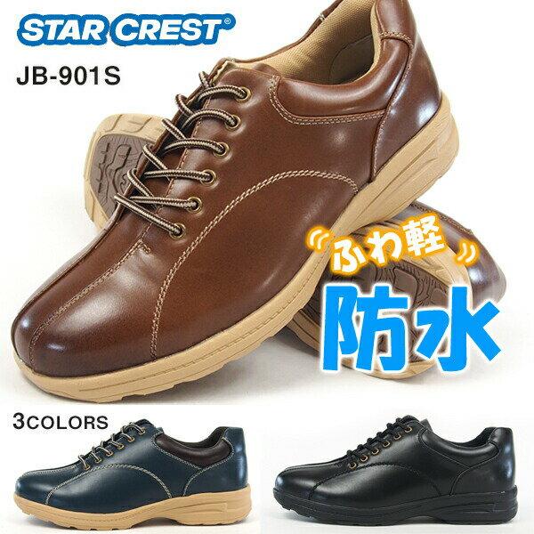 STAR CREST スタークレスト スニーカー メンズ 全3色 JB-901S 防水 軽量 雨靴 防水スニーカー 外回り 普段履き オフィスカジュアル