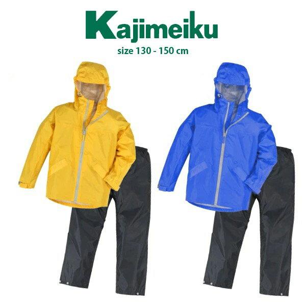 【即納】kajimeiku カジメイク 子供用レインコート キッズ 全2色 7560 カッパ 防水 軽量 遠足 林間学校 アウトドア 反射材 上下セット ジュニア レインスーツ